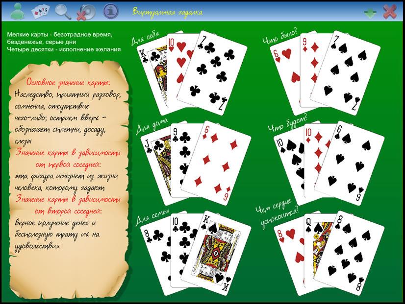 Игра гадание на картах на любовь играть видео покер играть бесплатно онлайн