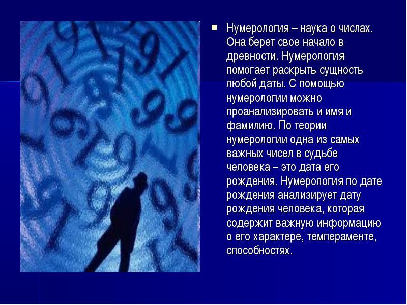 Дата Знакомства По Нумерологии