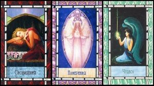 Таро ангелов - «Чудеса»