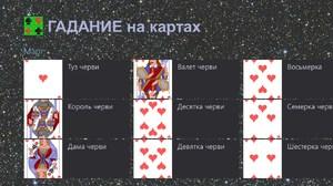 Карта король