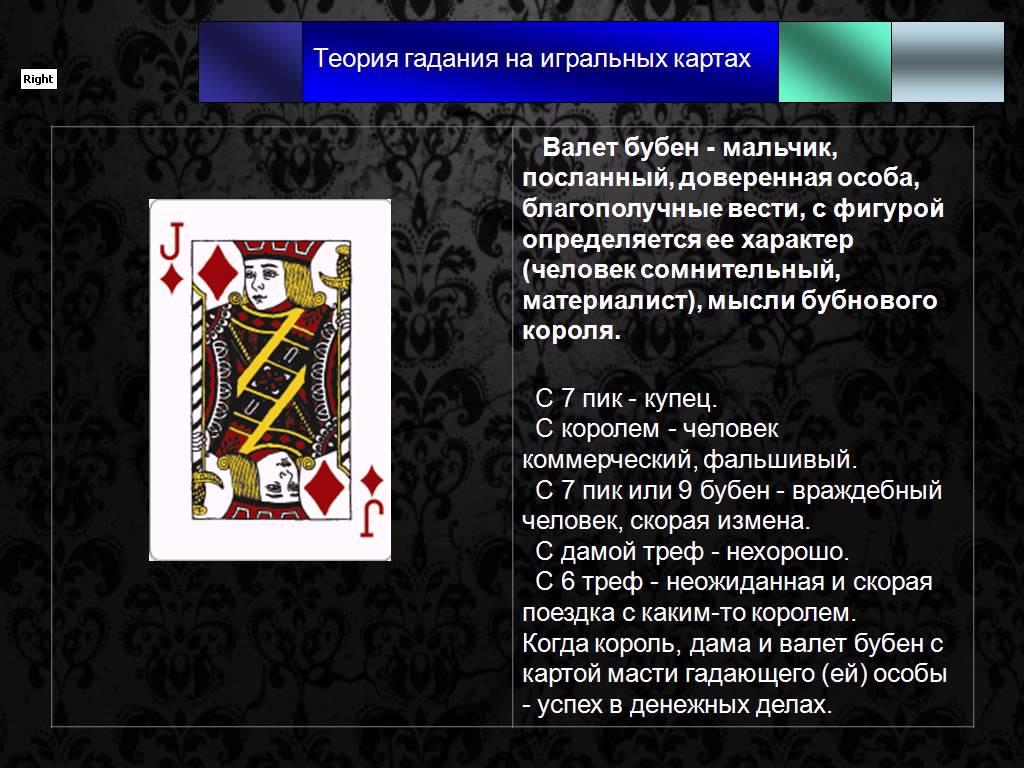 сонник гадание на картах король