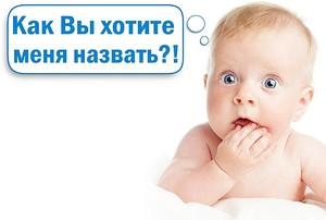 Русские мужские имена красивые современные для ребенка